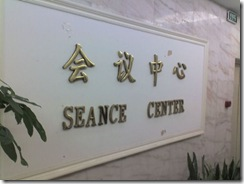 "No, don't ask me how 会议 becomes ""seance""."