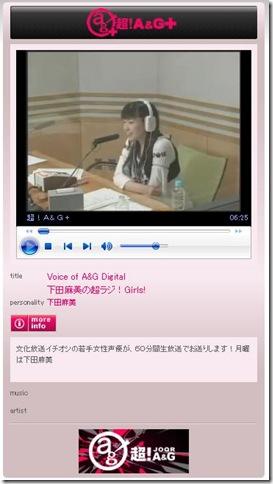 ラジオで動画 「下田麻美の超ラジ!Girls」
