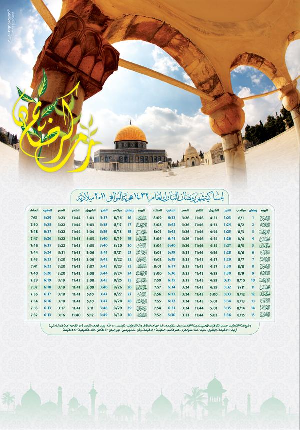 إمساكية شهر رمضان المبارك لعام