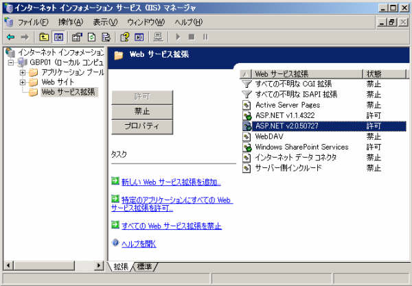 インターネット インフォメーション マネージャーのWeb拡張の状態
