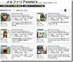 ニコニコ動画 メルファリアANNEX