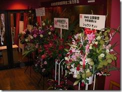 えりりんぐさんと入口 と中村繪里子ファン有志一同さん シュウジPさん